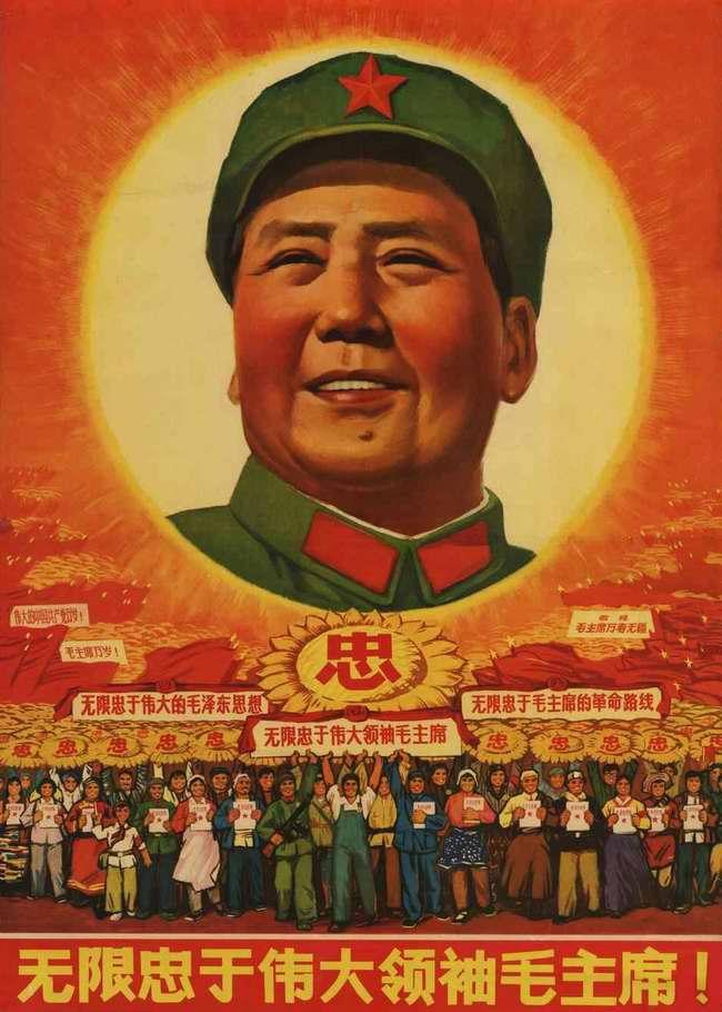 Мао Дзедун и его Программа Пролетарской Культурной Революции