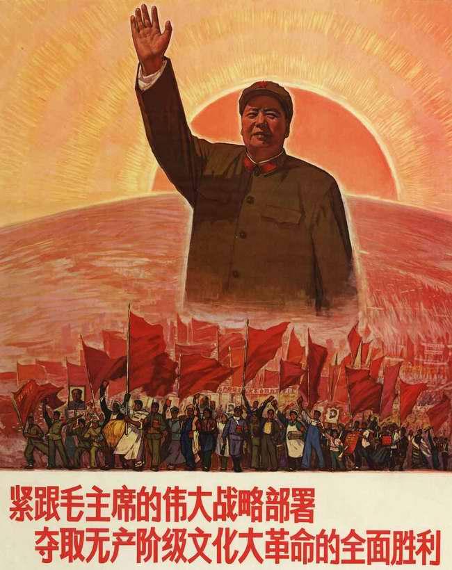 Председатель Мао Цзэдун и Пролетарская Культурная Революция