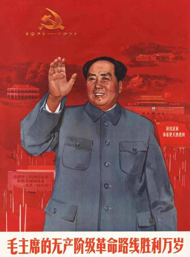 Да здравствует победа Председателя Мао Цзэдуна и его пролетарской революционной линии