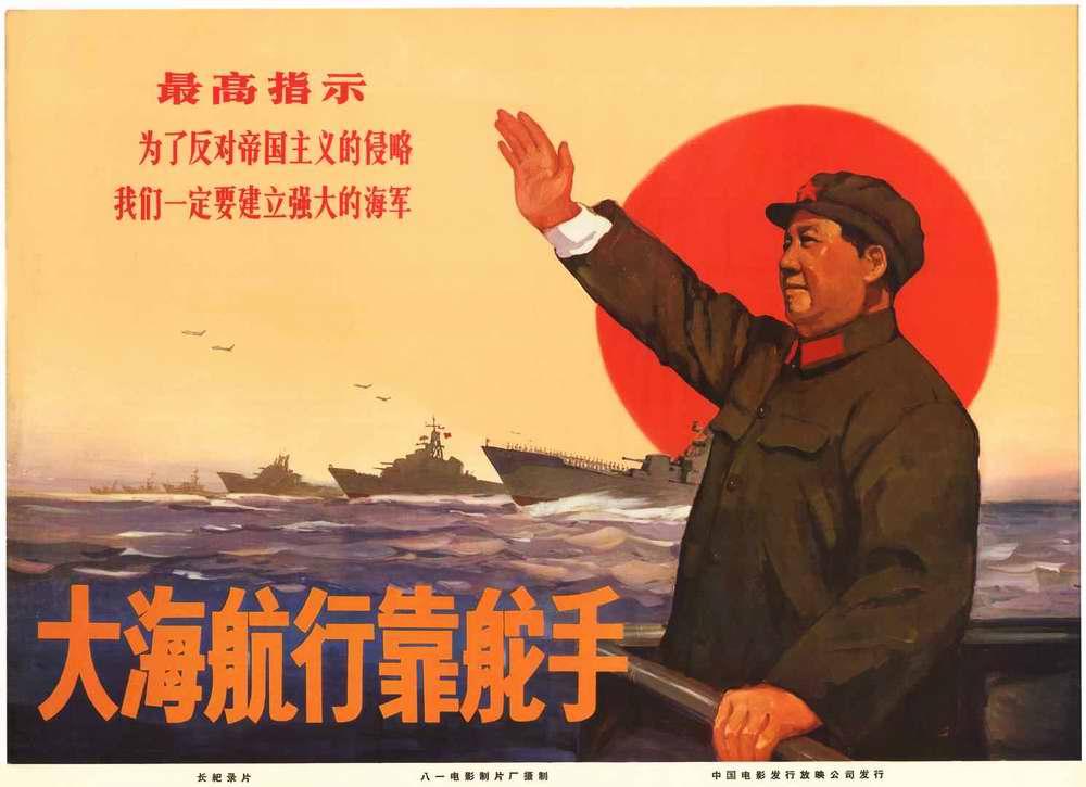 Плавание в морях зависит от рулевого. Чтобы противостоять империалистической агрессии мы должны создать мощный военно-морской флот