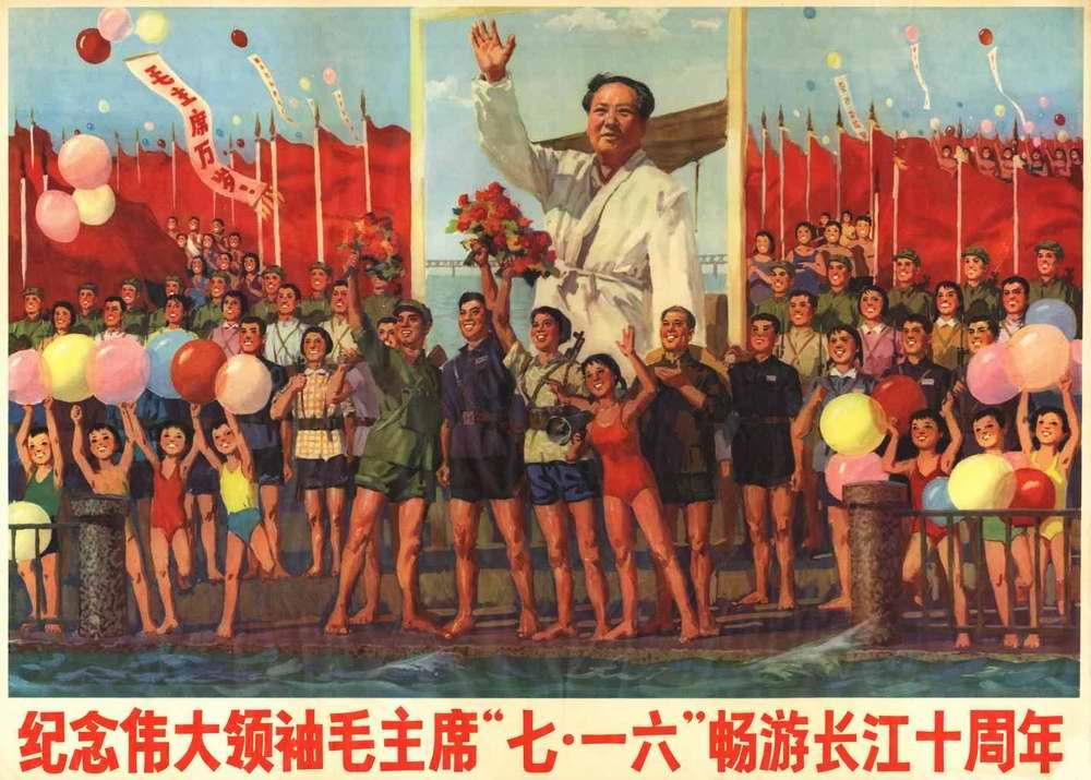 Ознаменование десятой годовщины занятия плаванием в реке Янзцы по инициативе великого вождя Председателя Мао Цзэдуна