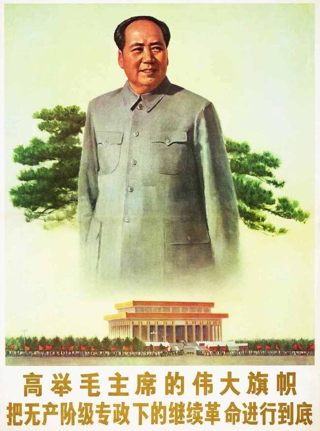 Достойно нести знамя великого Председателя Мао Цзэдуна и непрерывно вести революцию для достижения по всему миру диктатуры пролетариата