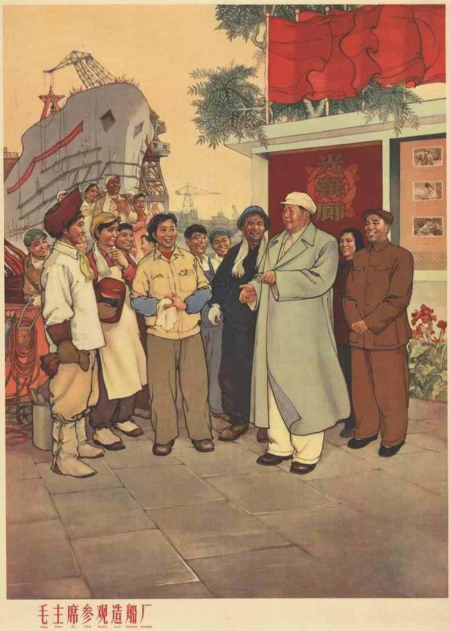 Председатель Мао посещает судостроительный завод