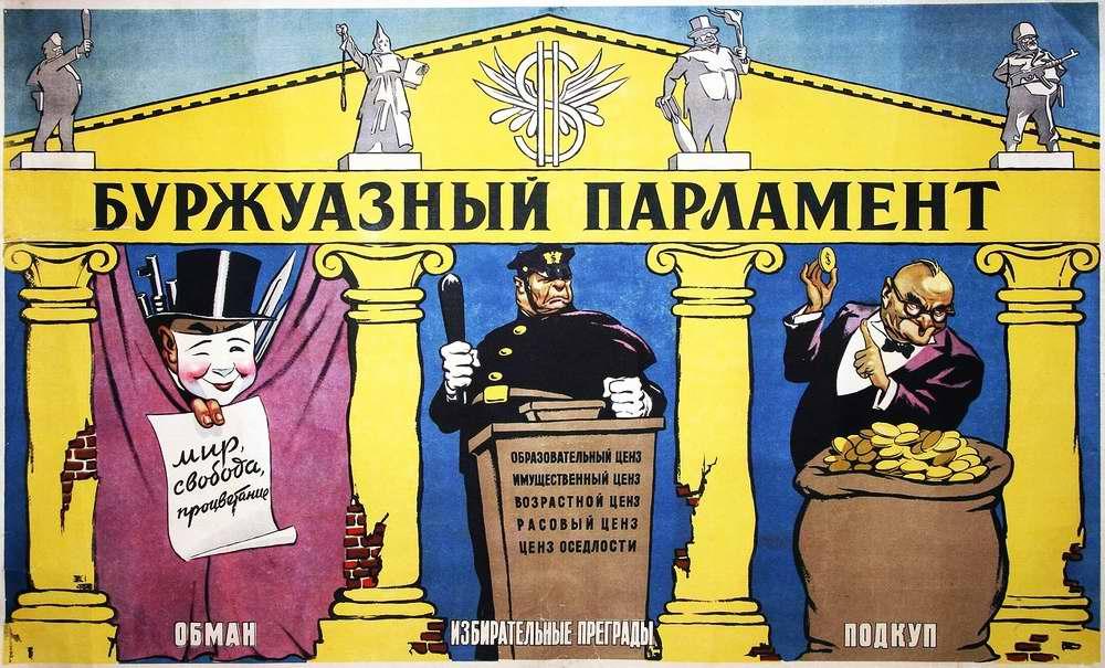 Буржуазный парламент (1954 год)