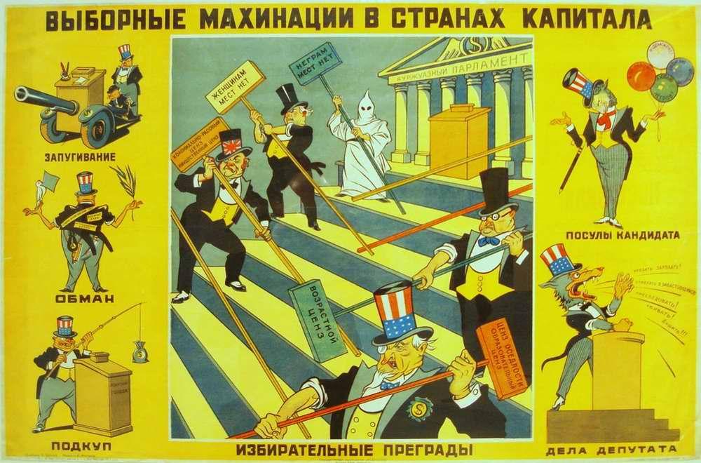 Выборные махинации в странах капитала