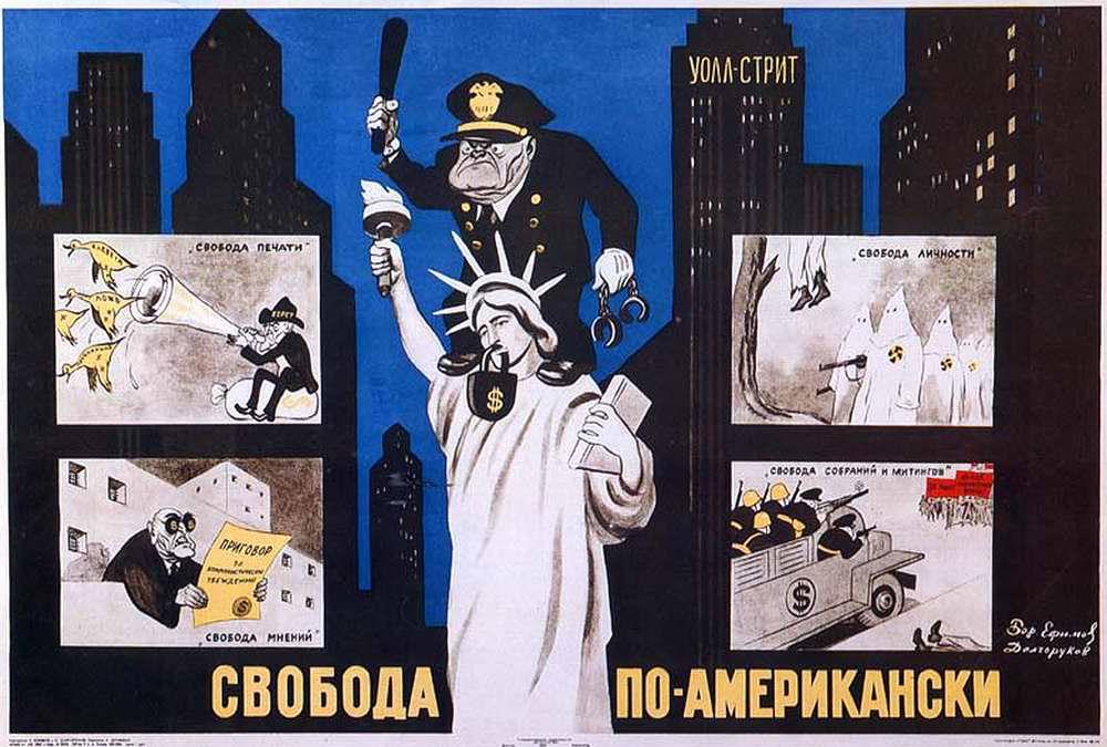 Свобода по-американски (1950 год)