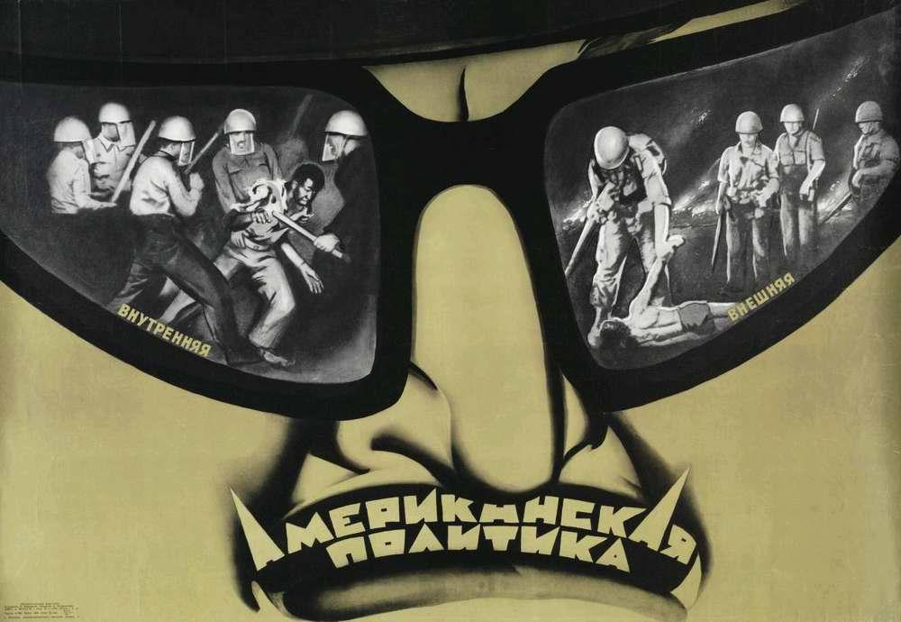 Американская политика (1970 год)
