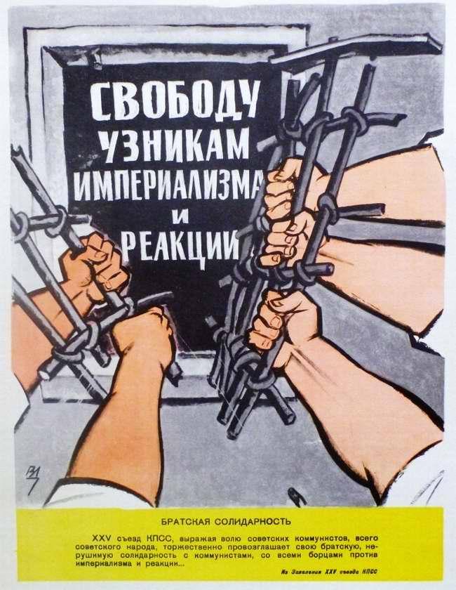 Свободу узникам империализма и реакции