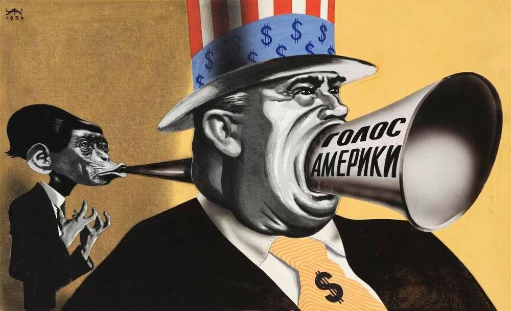 Голос Америки (1950 год)