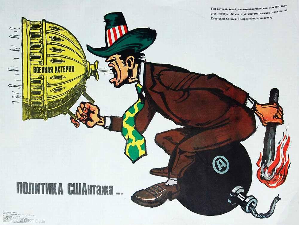Политика СШАнтажа (1984 год)
