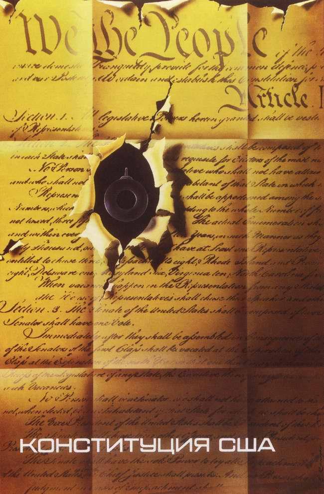 Конституция США (1981 год)