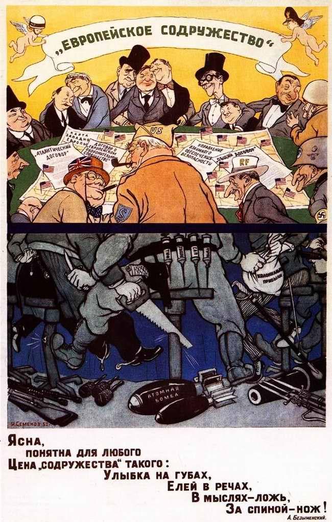 США и Европейское Содружество