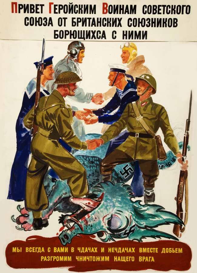 Привет героическим воинам Советского Союза от британских союзников (Великобритания)