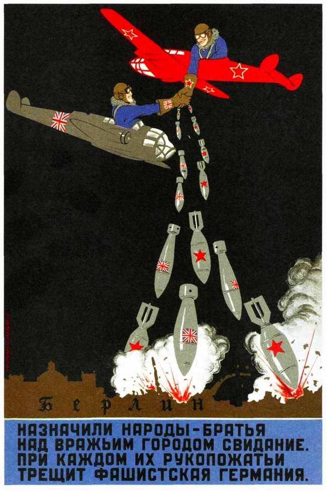 Назначили народы-братья над вражьим городом свидание. При каждом их рукопожатьи трещит фашистская Германия