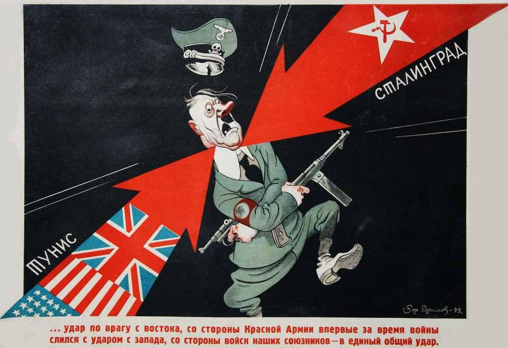 удар по врагу с востока, со стороны Красной Армии впервые за время войны слился с ударом с запада, со стороны войск наших союзников — в единый общий удар  (Сталин)