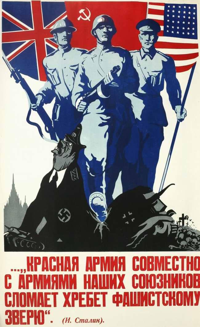 Красная Армия совместно с армиями наших союзников сломает хребет фашистскому зверю