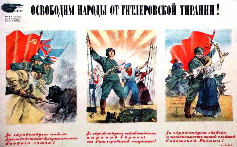 Освободим народы от гитлеровской тирании