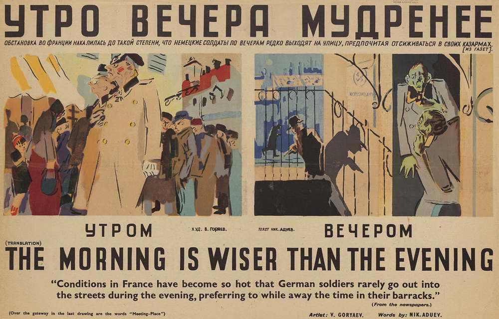 Утро вечера мудренее (1943 год)