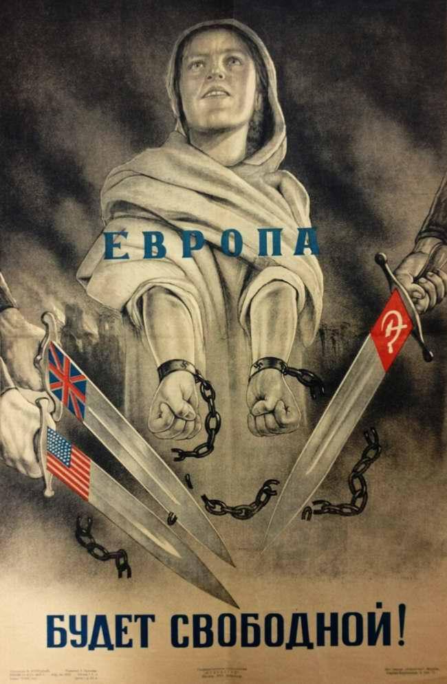 Европа будет свободной! (1944 год)