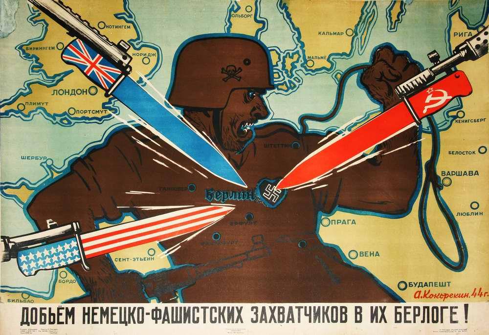 Добьем немецко-фашистких захватчиков в их берлоге! (1944 год)
