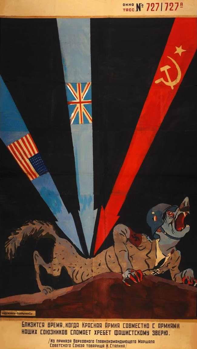 Близится время, когда Красная армия совместно с армиями наших союзников сломает хребет фашистскому зверю