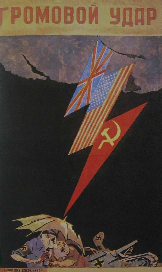 Громовой удар (1944 год)