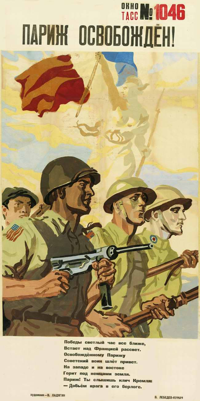Париж освобожден! (1944 год)