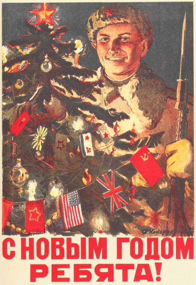 С новым годом, ребята (1944 год)