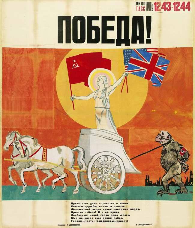 Победа  (1945 год)