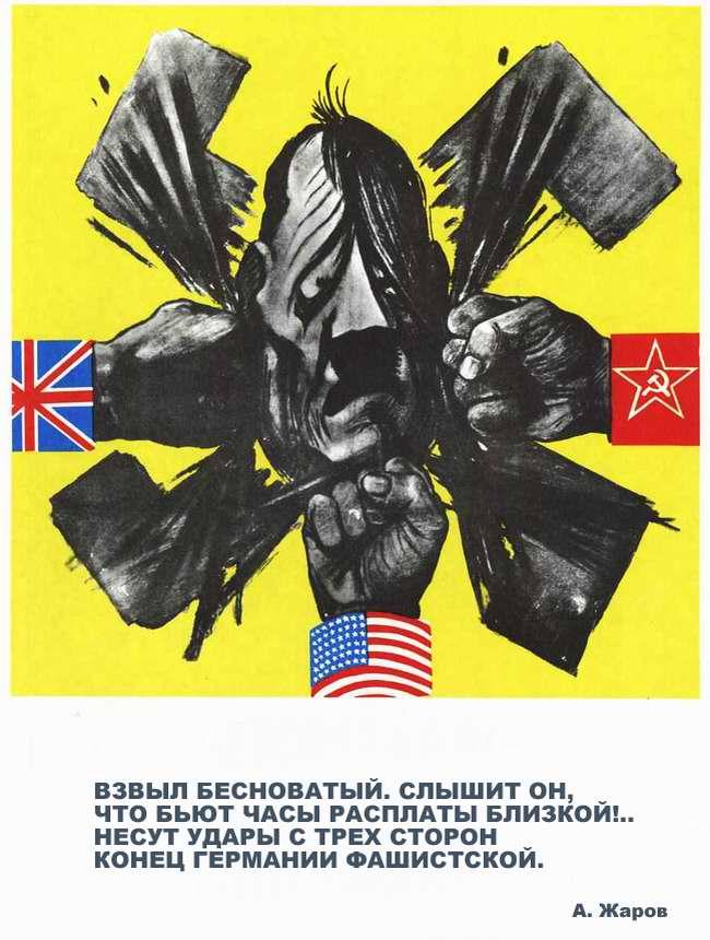 Взвыл бесноватый (1944 год)