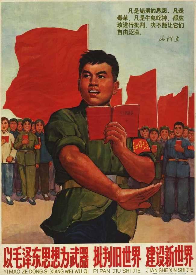 Критиковать старый мир и построить новый при помощи великих идей Мао Цзэдуна в качестве оружия