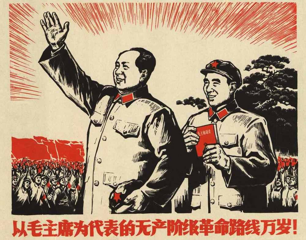 Да здравствует пролетарская революционная линия с председателем Мао во главе ее