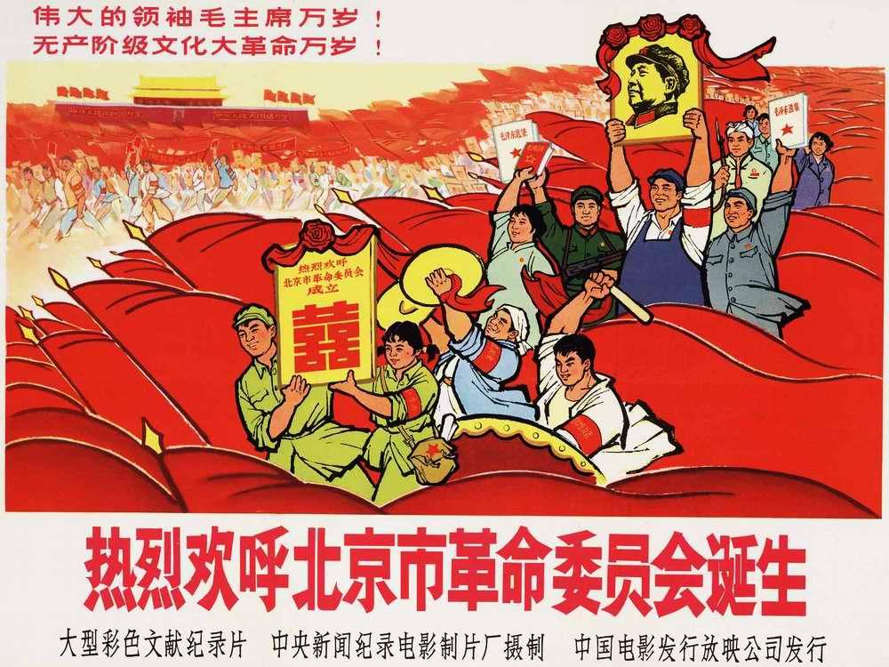 Тепло приветствуем формирование революционного комитета города Пекина