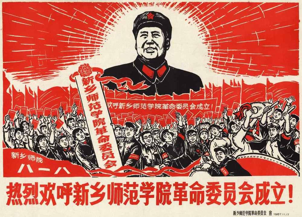 Горячо приветствуем основание революционного комитета Синьцзяна