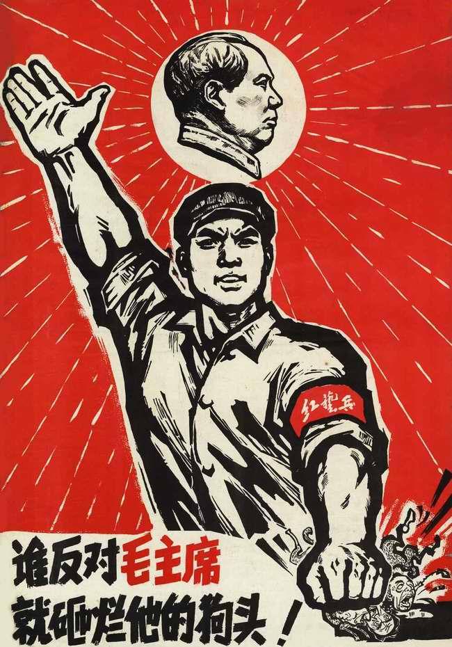 Уничтожить как бешеных собак тех, кто выступает против председателя Мао