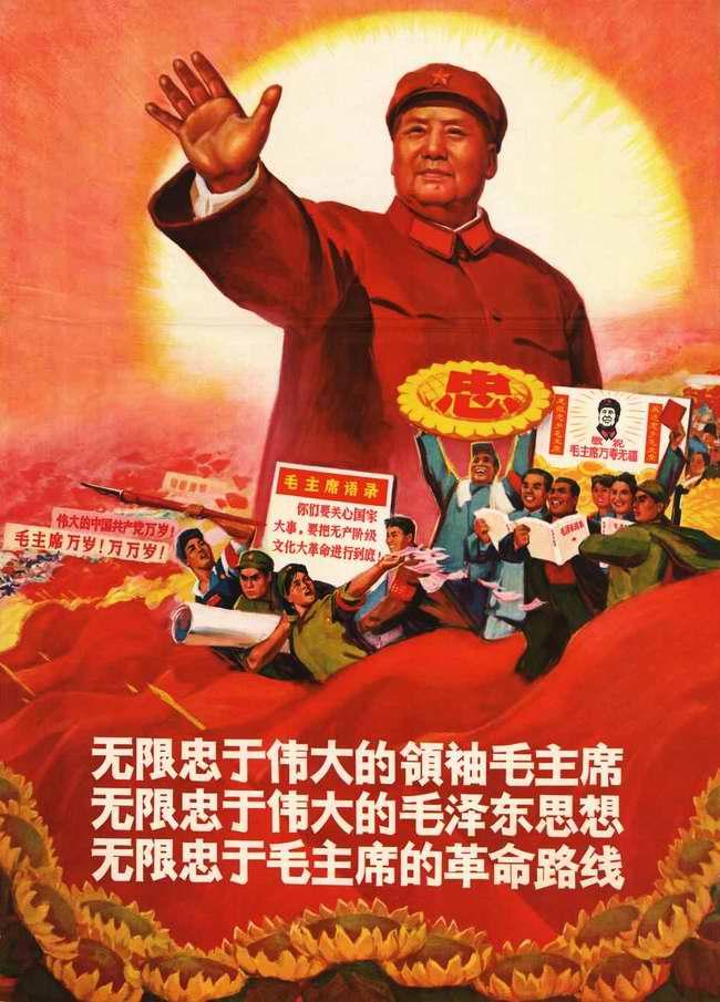 Мы безгранично лояльны великому вождю председателю Мао
