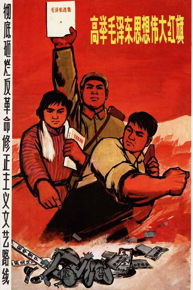Высоко нести великое красное знамя идей Мао Цзэдуна - непримиримо критиковать проявления контрреволюционной ревизионистской линии в литературе и искусстве!