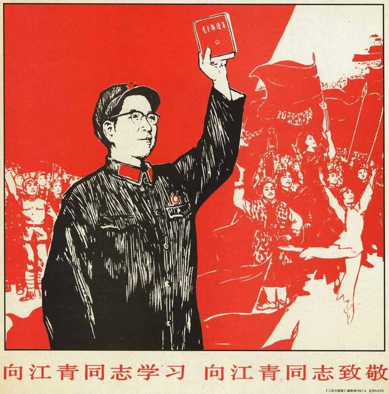 Изучайте тексты речей товарища Цзян Цин (жены Мао) - отдайте ей дань своего уважения!