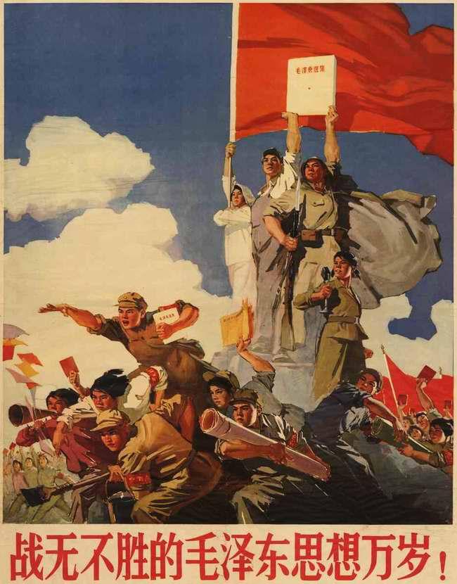 Да здравствует непобедимый Мао Цзэдун и его великие идеи