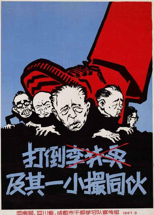 Прикончим Li Jingquan (впавшего в немилость партийного секретаря в провинции Сычуань) и небольшую горстку его единомышленников