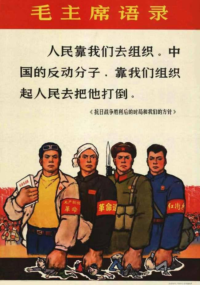 Учи цитаты председателя Мао!