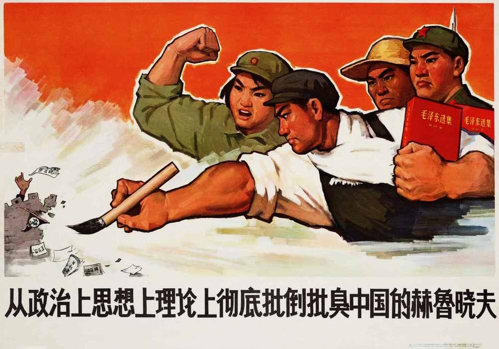 Полностью критиковать китайского Хрущева (Лю Шаоци) с политической, идеологической и теоретической точки зрения