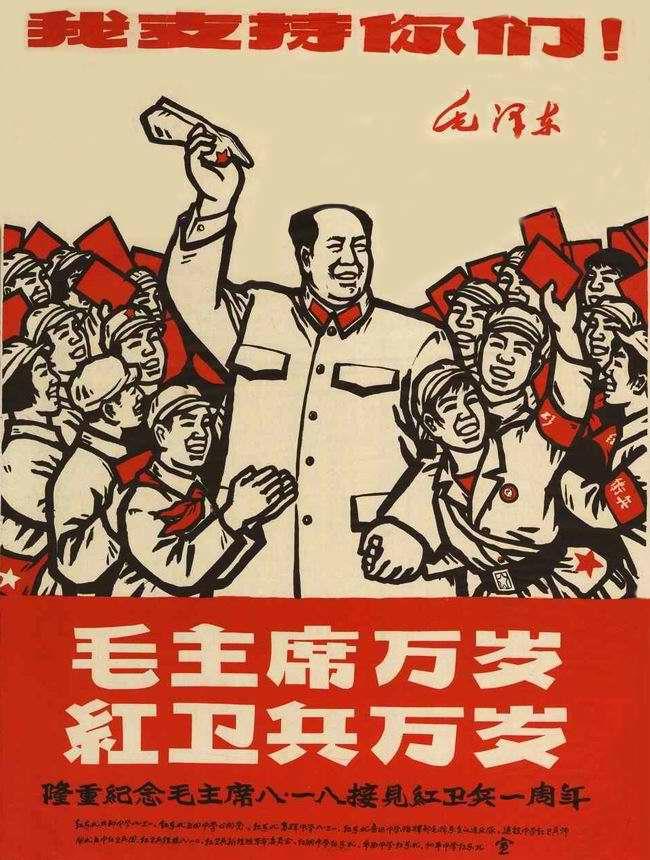 Китайская молодежь сердечно приветствует председателя Мао