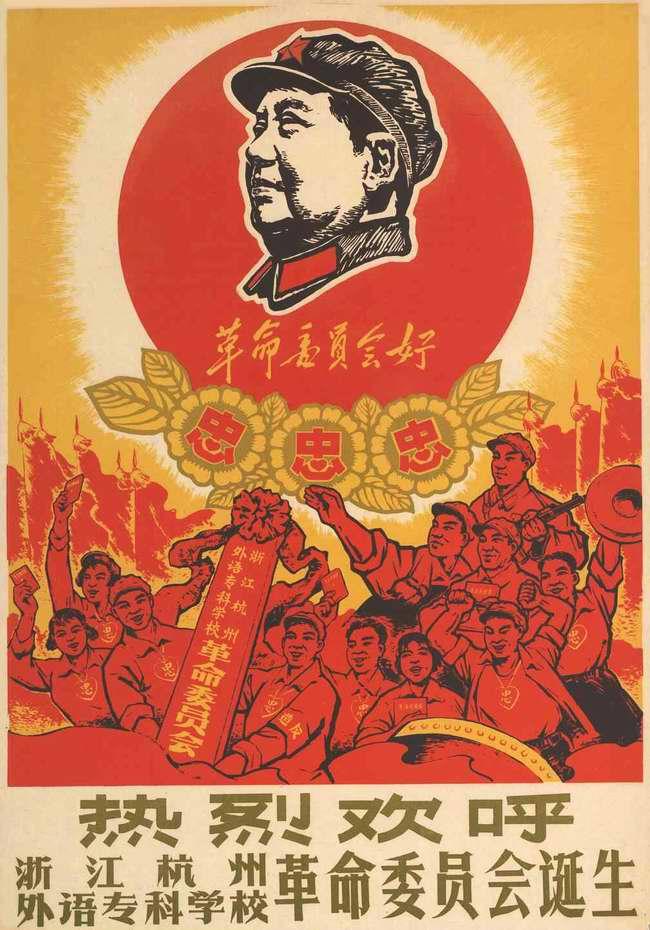 Да здравствует председатель Мао