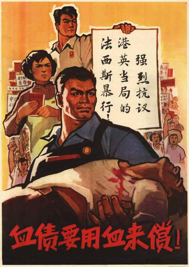 За пролитую кровь наших революционных бойцов нашим врагам прийдется заплатить своей кровью! (плакат для территории Гонконга)