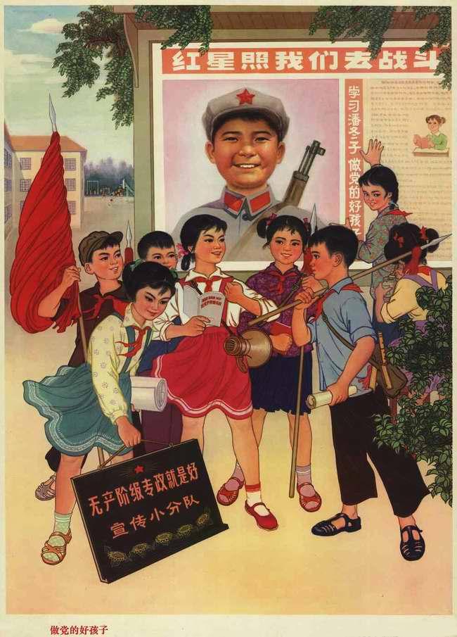 Для того чтобы стать хорошим коммунистическим ребенком
