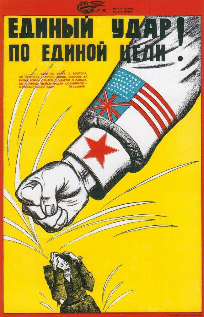 Единый удар по единой цели (1943 год)