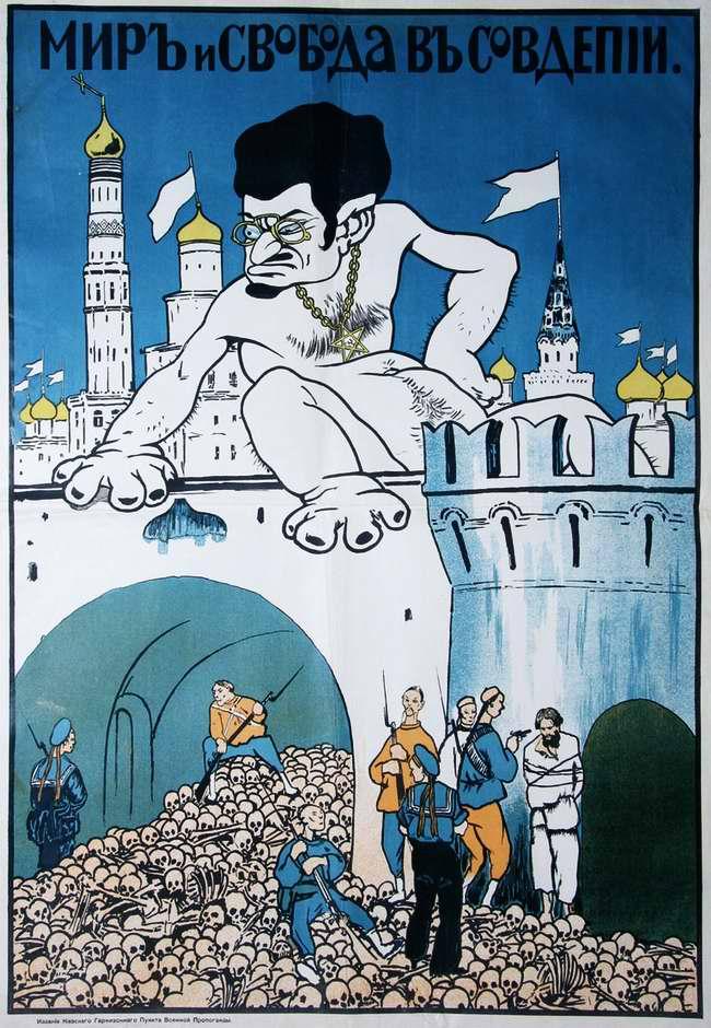 Мир и свобода в Совдепии (белогвардейский плакат, 1919 год)