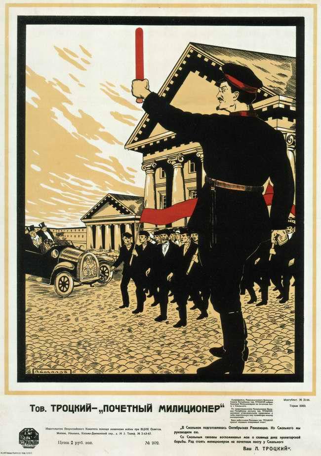 Товарищ Троцкий - почетный милиционер (СССР, 1923 год)