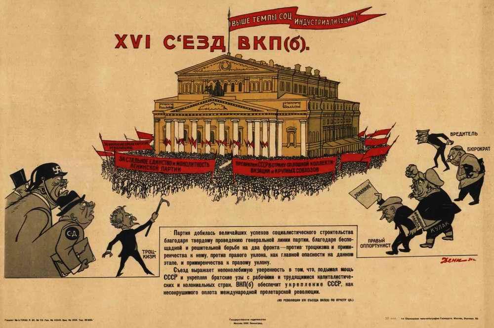 16 съезд ВКП(б) - Партия добилась величайших успехов социалистического строительства благодаря твердому проведению генеральной линии партии, благодаря беспощадной и решительной борьбе на два фронта -  против троцкизма и против правого уклона
